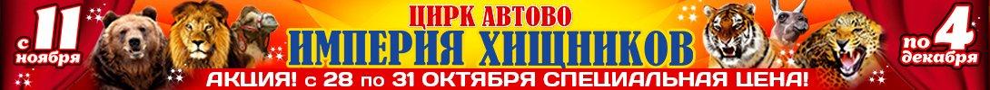 империя-хищников Автово-АКЦИЯ!