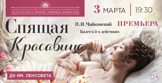 спящая красавица-3марта 2017 ЦЕНТР