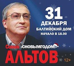 Альтов 31дек Балт дом