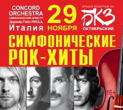 симфонические рок-хиты 29 нояб 2016