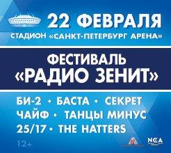 фестиваль радио-ЗЕНИТ 22фев