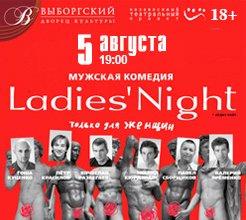 Ladies` Night. Только для женщин