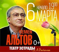 альтов-6марта 2017