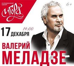 Меладзе Игора 17 декабря 2016