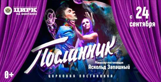 посланник цирк с 24 сентября