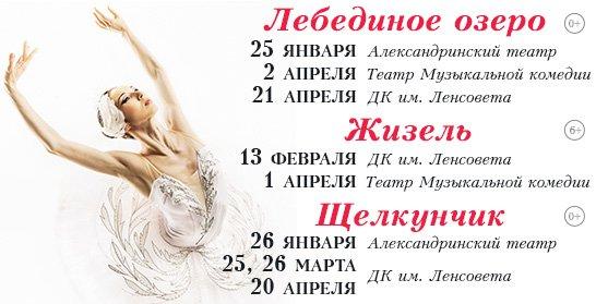 Лебеди-Жизель-Щелкун-янв-мар-20апр 2017 Центр НОВЫЙ