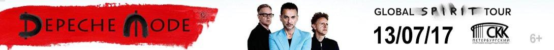 Depeche mode 2017 ВЕРХНИЙ