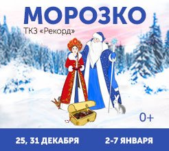 морозко 25 31дек 2-7янв