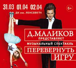 маликов-31марта