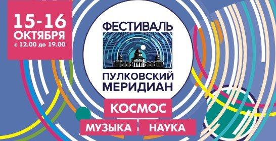 пулковский меридиан 2016