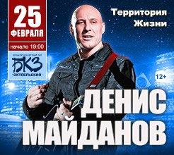Майданов 25фев 2017 НОВЫЙ