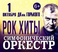 рок-хиты симфонический орк ОКТ 2016