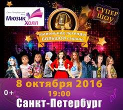 Маленькие легенды большой страны-окт 2016