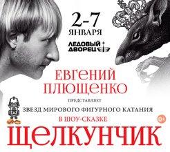щелкунчик-плющенко  НОВЫЙ янв2016