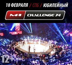 турнир M-1-18фев 2017