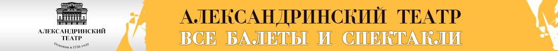 Все спектакли Александринский театр