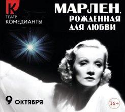 марлен комедианты окт 2016