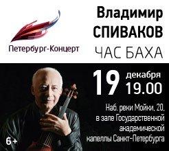Спиваков 19 декабря 2016 Петербург концерт