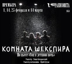 комната-шекспира-фев-11мар-2017-НОВЫЙ крупнее