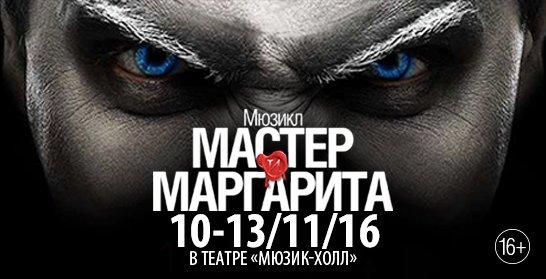 мастер и маргарита нояб 2016