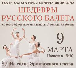 шедевры русского балета 9марта