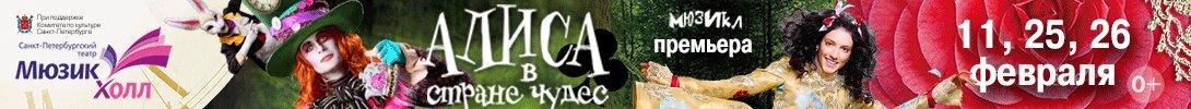 Алиса в стране чудес МХ фев 2017 ВЕРХНИЙ