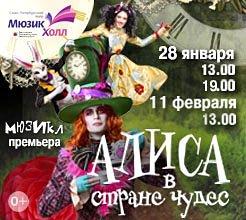 Алиса в стране чудес-28янв11фев 2017