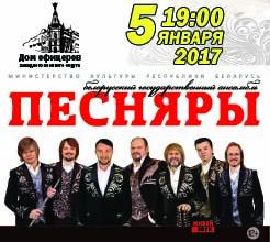 песняры 5янв НОВЫЙ