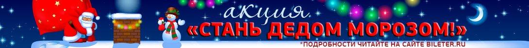 АКЦИЯ СТАНЬ ДЕДОМ МОРОЗОМ 2016