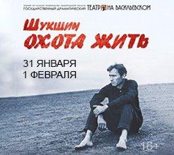 охота жить-31янв1фев 2017
