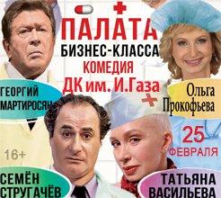 палата бизнес-класса 25фев 2017 НОВЫЙ