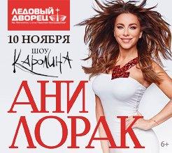 Концерт Ани Лорак