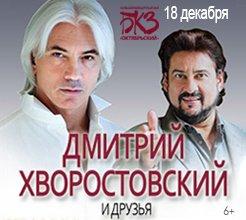 Хворостовский и Альварес 2016