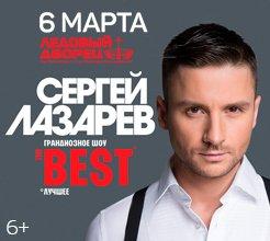 лазарев 6марта 2017