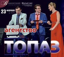 агентство топаз_23фев_2017