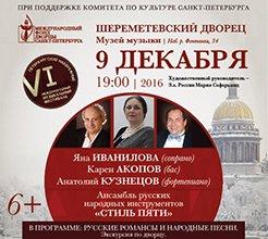 Дворцы СПб 9дек 2016