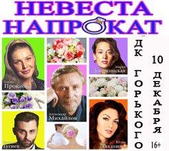 Невеста напрокат_10дек