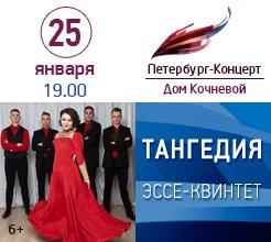 петербург-концерт Тангедия янв 2017