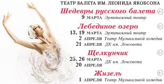 ЯКобсон-балеты-март-апр 2017 новый 1402