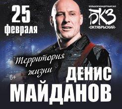Майданов  Денис-25фев2017