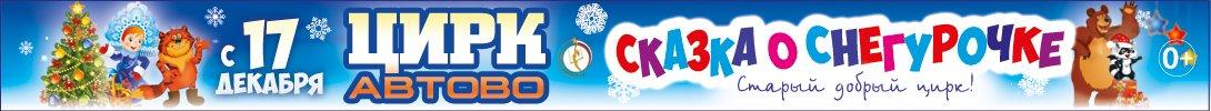 цирк в автово Сказка о снегурочке
