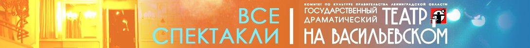ВСЕ спектакли на васильевском