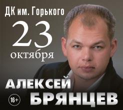 Алексей Брянцев 23 октября 2016