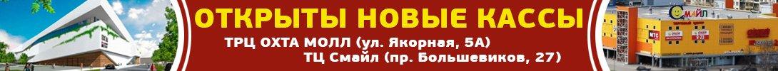 НОВЫЕ КАССЫ-ОХТА-МОЛЛ-СМАЙЛ новый