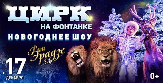 Цирк на фонтанке-Гии Эрадзе 17дек