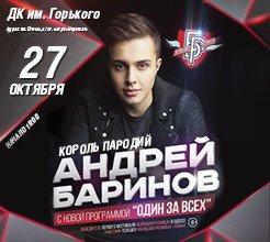 БАРИНОВ нов 2016