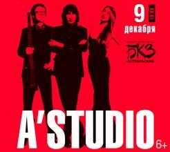 a-studio-декабрь 2016