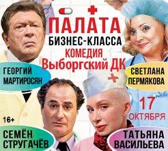 Палата 17_окт_выборгский_2016