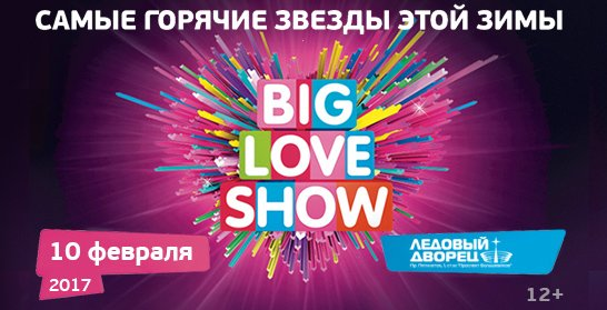 Big love show 2017 ЦЕНТР