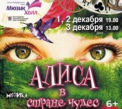 Алиса в стране чудес-Мюзик-холл дек
